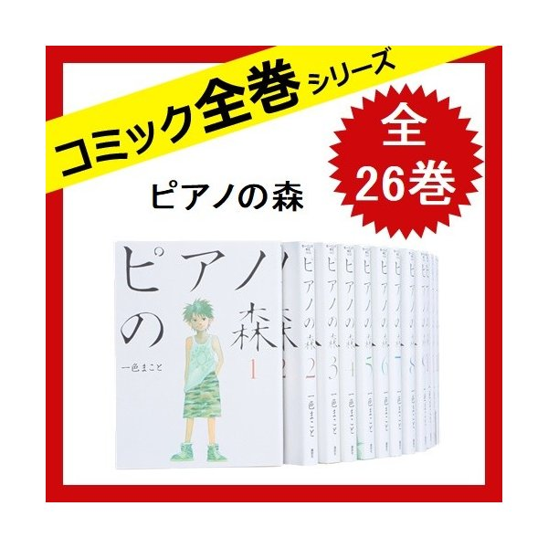 ピアノの森 全巻セット 全26巻 [コミック] 中古|sakusaku3939