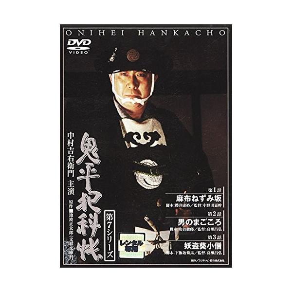 鬼平犯科帳 第7シリーズ [レンタル落ち] 全7巻セット sakusaku3939