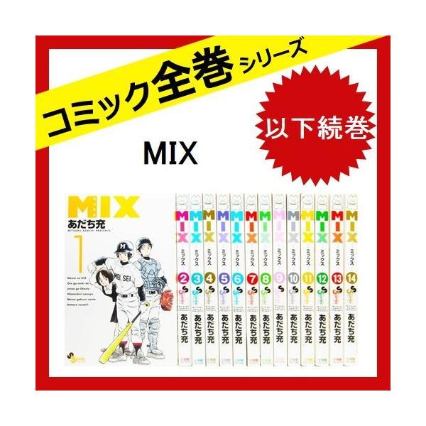 17 巻 mix