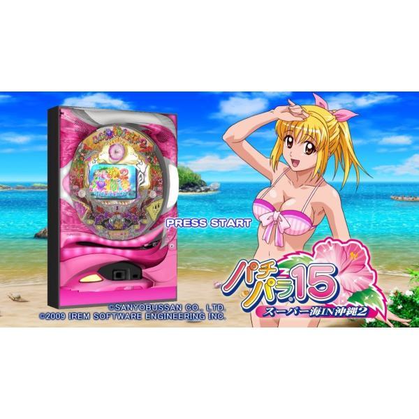 パチパラ 15 ~スーパー海IN沖縄 2~ - PS3|sakusaku3939|02