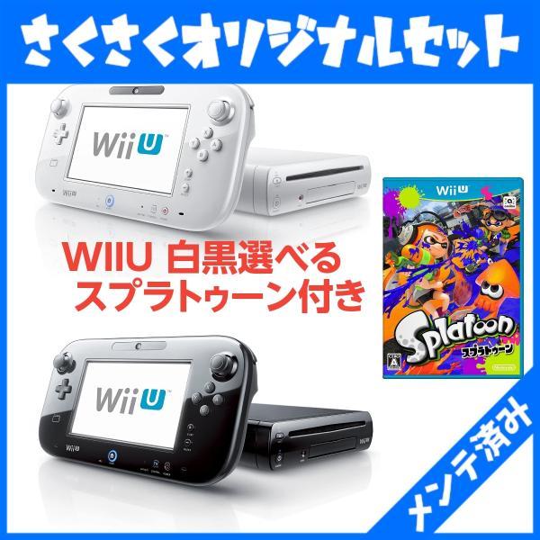 ソフト付 Wii U プレミアムセット 32GB 本体 黒 白  中古  すぐに遊べます マリオ スプラトゥーン スマブラ|sakusaku3939