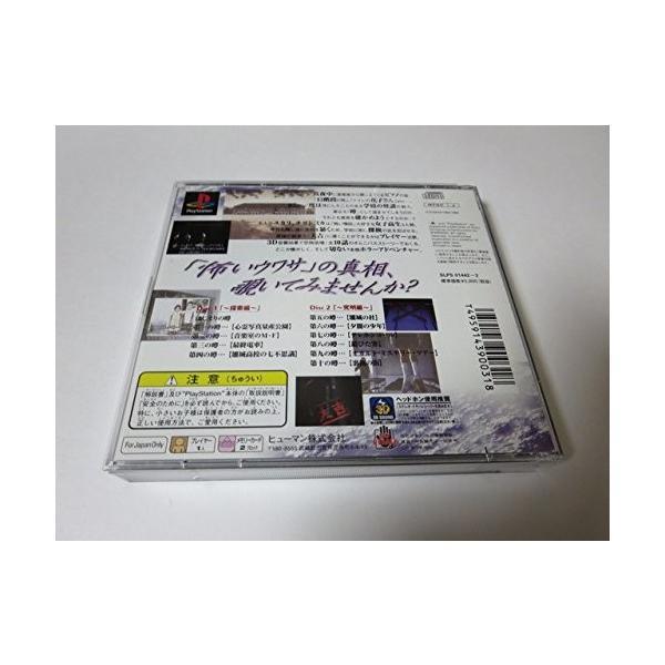 トワイライトシンドロームSP|sakusaku3939|03