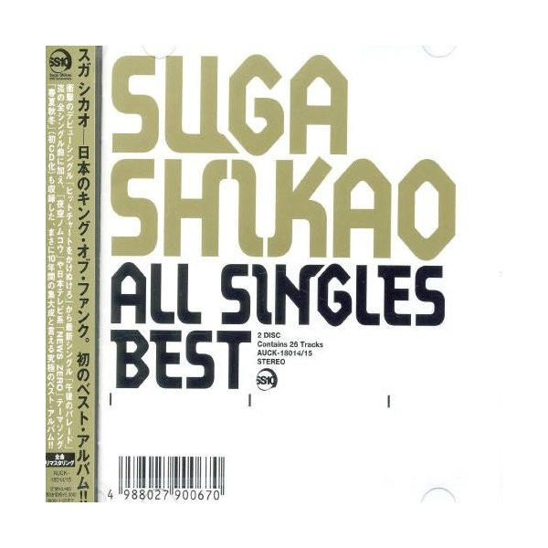 スガシカオ ALL SINGLES BEST|sakusaku3939