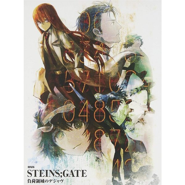劇場版 STEINS;GATE 負荷領域のデジャヴ [Blu-ray]|sakusaku3939