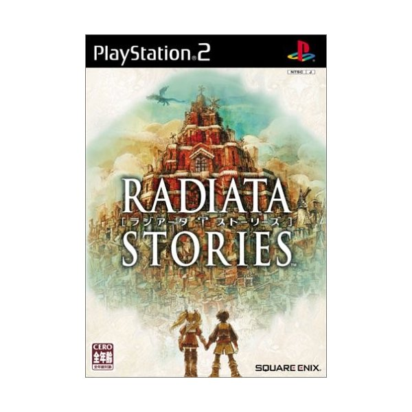 ラジアータ ストーリーズ|sakusaku3939
