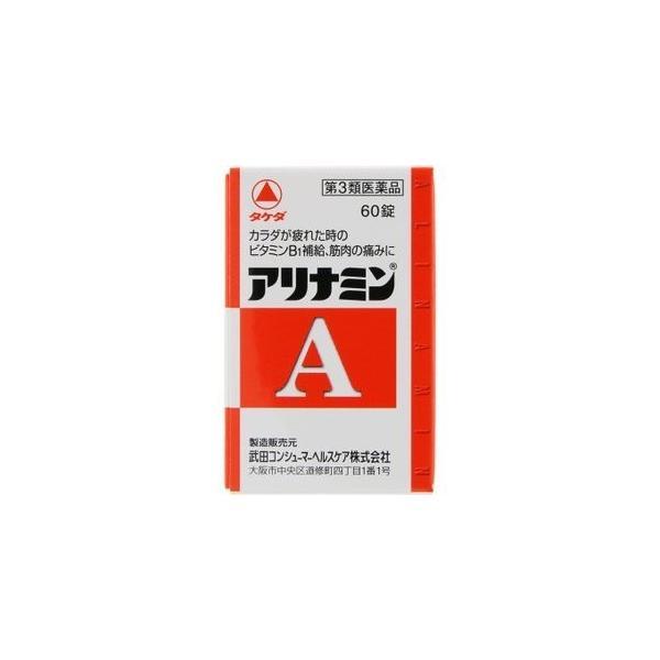 アリナミンA60錠