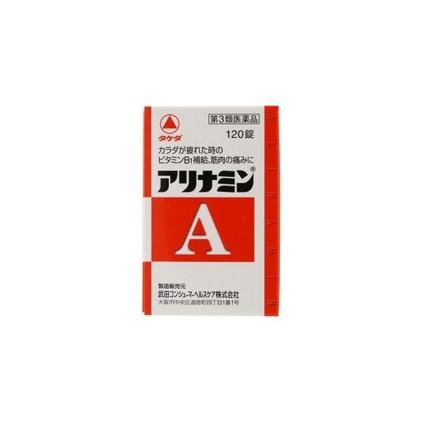 アリナミンA120錠