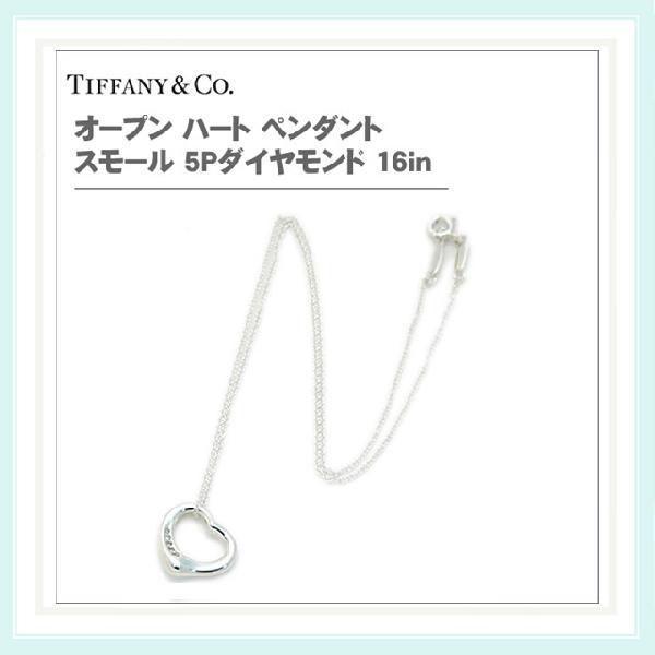 ティファニー Tiffany & Co.オープン ハート ペンダント ネックレス スモール 5Pダイヤモンド 16in26848598