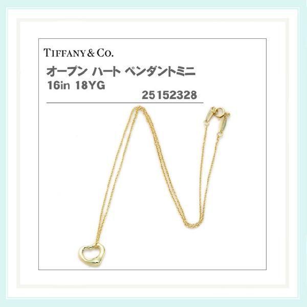 ティファニー Tiffany & Co.オープン ハート ペンダント ネックレスミニ 16in 18YG25152328