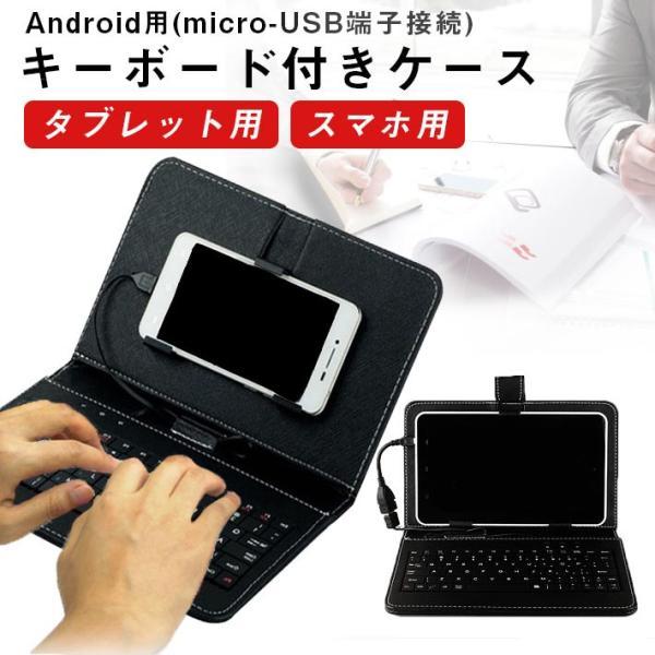 キーボード付きタブレットケーススマホケース7〜10.1インチ選べる