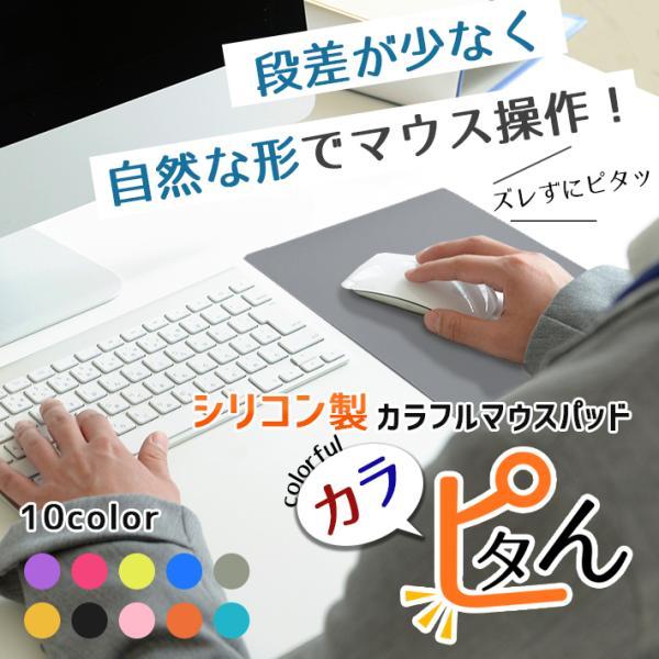 マウスパッド 全10色 自然な使用感薄型防水加工おしゃれかわいい約22cm×約18cmシリコンパソコン用品