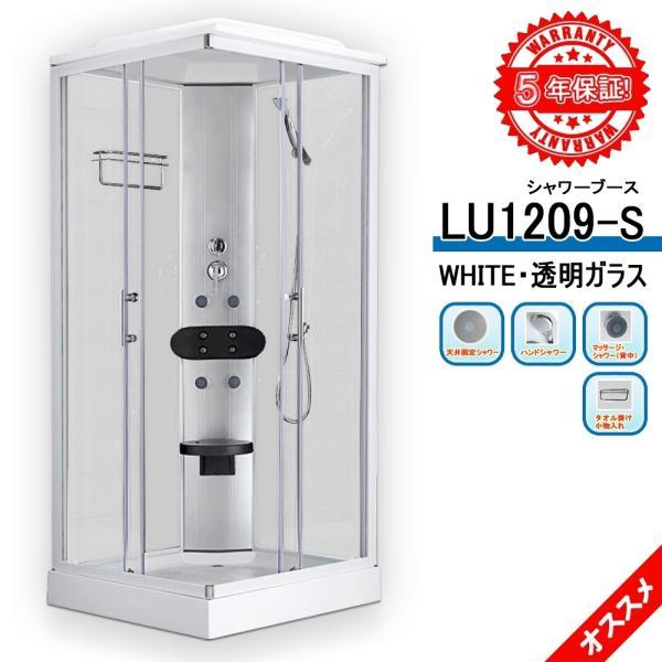 5年保証◆シャワーユニット◆LU1209-S・白・透明硝子◆90x90x215h◆低価格◆浴室用品◆シャワーブース◆お風呂