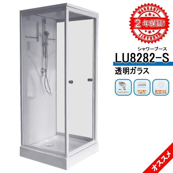 低価格◆2年保証◆シャワールーム◆LU8282-S・透明硝子◆82x82x219h◆シャワーユニット◆家庭用◆浴槽