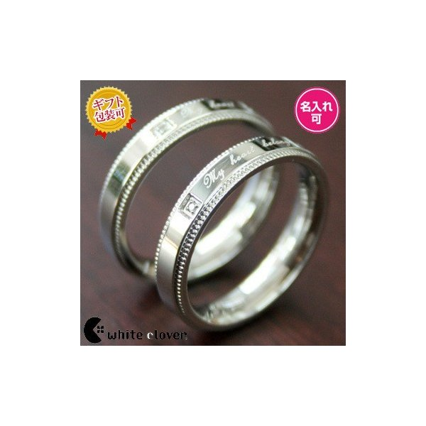 送料無料 「私の心はあなたの物」ミルグレインペアリング/シルバー&シルバー4SUR003SV&4SUR003SV/刻印可能/white clover/ホワイトクローバー sales