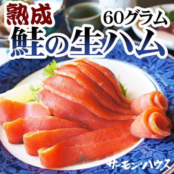 熟成鮭の生ハム 60g 冷凍配送 サーモン 新潟村上 グルメ