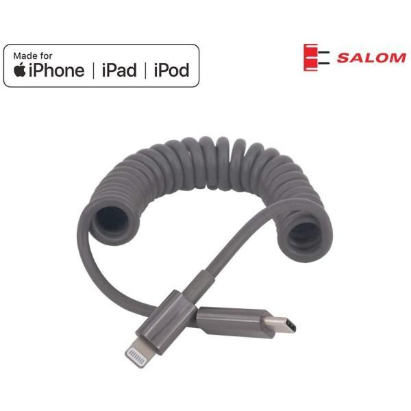 USB-C & ライトニング (Lightning)ケーブル【Apple MFi認証取得済】,急速充電&データ同期,グレー 1.2m c to lightning Coil Cable|salomjapan|06