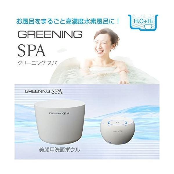 高濃度水素風呂 GREENING SPA|salon-de-esute|02
