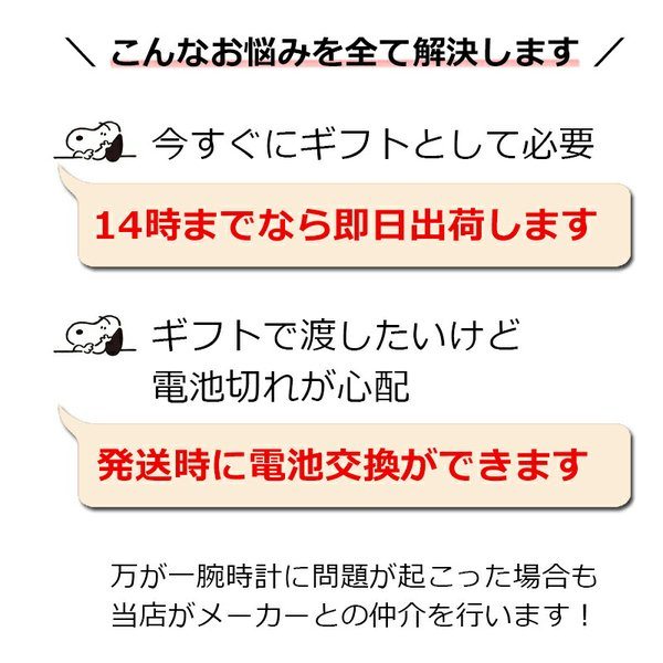 腕時計 スヌーピー レディース メンズ ユニセックス 2本ペア セット ウッドストック SNOOPY 革 レザー ピーナッツ 犬 鳥|salon-de-kobe|04