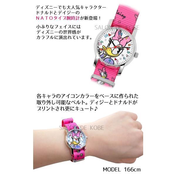 ディズニー 腕時計 NATOベルト式 ドナルド ダック グッズ デイジー ダック Disney ディズニー disney_y|salon-de-kobe|02