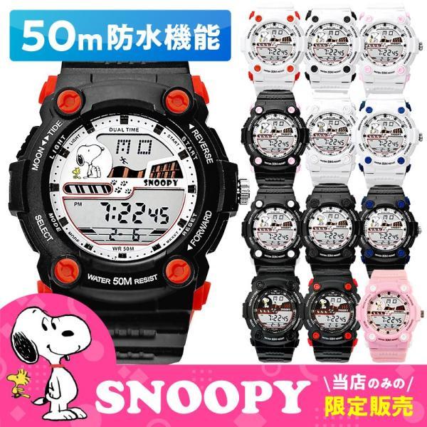 スヌーピー 腕時計 メンズ レディース 子供 キッズ グッズ ブランド コラボ デジタル 50M 防水 時計 ユニセックス