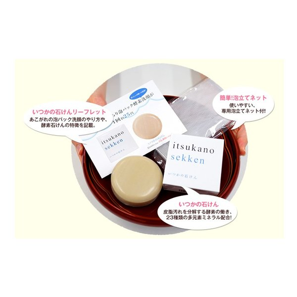 いつかの石けん 酵素洗顔 酵素石鹸 洗顔石鹸/毛穴レス/お得な3個セット/送料無料/セット販売/まとめ買い価格/毛穴レス|salon-gracia|02