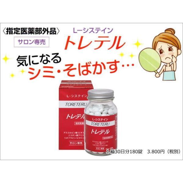 【指定医薬部外品】トレテル(L-システイン)180錠|salons-choice