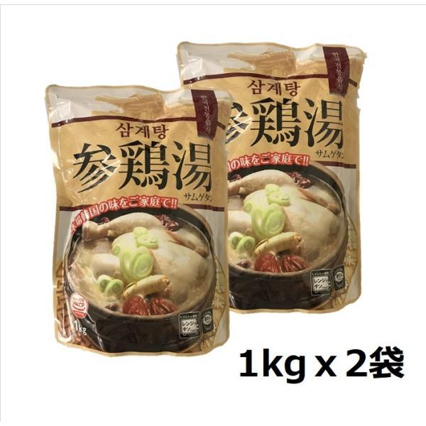 送料無料 参鶏湯 2kg(1kgx2袋)1000gx2 サムゲタン 薬膳料理 健康食品 鶏肉、もち米、高麗人参、にんにく、なつめ、栗 レンジで温めるだけ 韓国