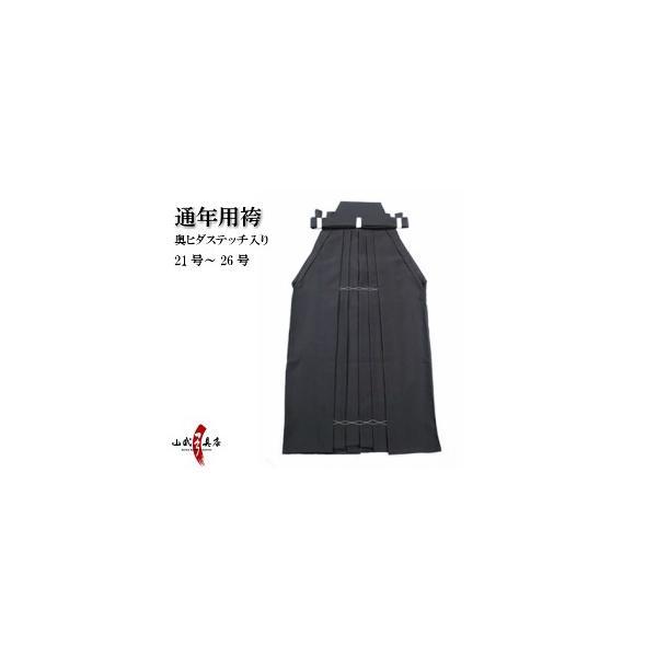 袴 奥ヒダステッチ入り 20〜26号 弓道 弓具 弓道着 H-050|sambu