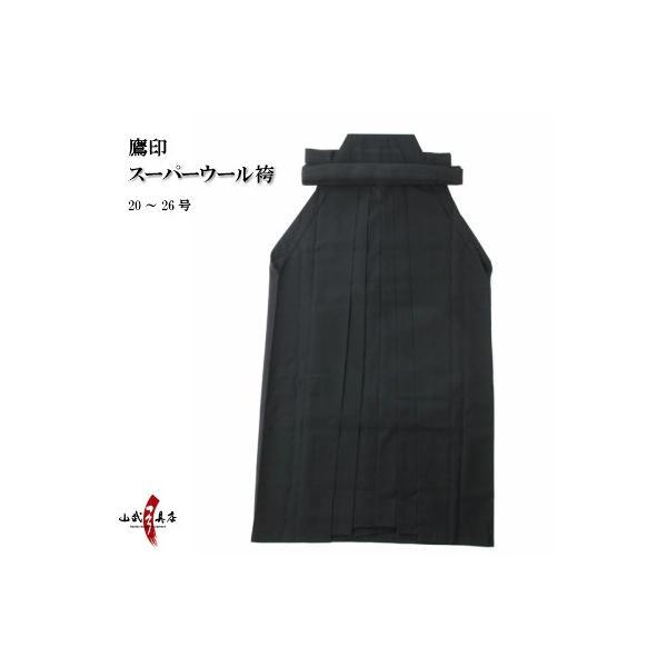 袴 スーパーウール 20〜26号 弓道 弓具 弓道着 H-060|sambu