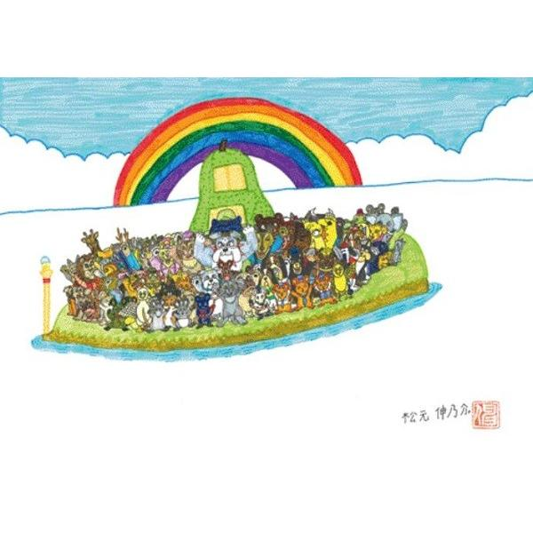 松元伸乃介 氏 原画 虹色の梨島|samipri|02