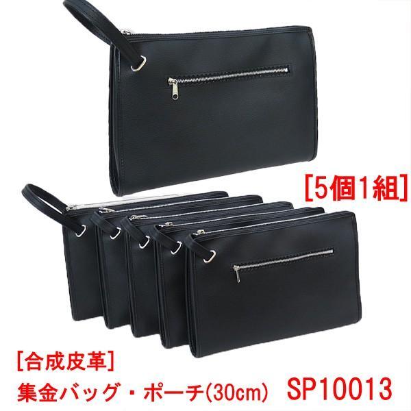 集金用ポーチ SP10013 (黒5個1組)