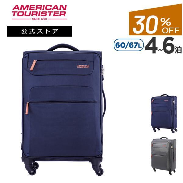 サムソナイト 公式 スーツケース アメリカンツーリスター Samsonite セール アウトレット価格 SKI スキー スピナー68 EXP 超軽量 4〜7泊 4輪 TSA