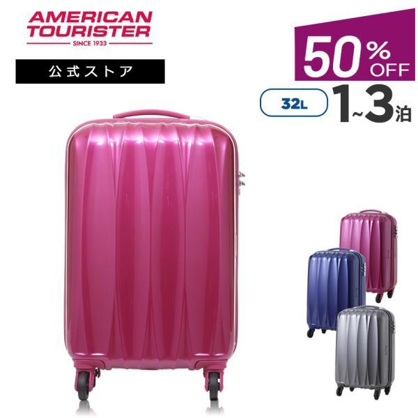 サムソナイト 公式 スーツケース アメリカンツーリスター Samsonite セール アウトレット価格 Arona アローナ 55cm 送料無料 機内持ち込み TSA 4輪
