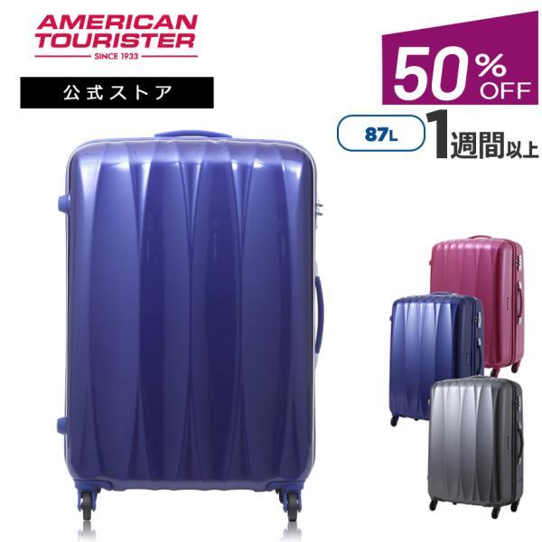 サムソナイト 公式 スーツケース アメリカンツーリスター Samsonite セール アウトレット価格 Arona アローナ 75cm 送料無料 1週間以上 TSA 4輪