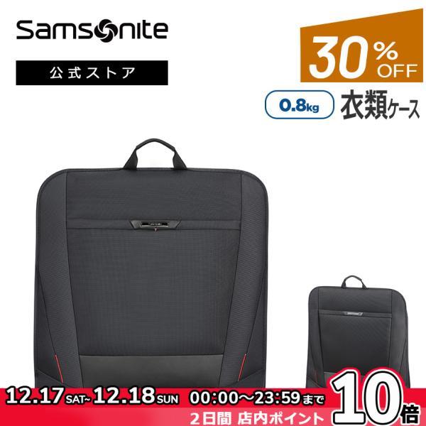 サムソナイト 公式 ビジネスバッグ Samsonite セール アウトレット価格 Pro-DLX5 プロ-デラックス ガーメントスリーブ 出張用 衣類ケース
