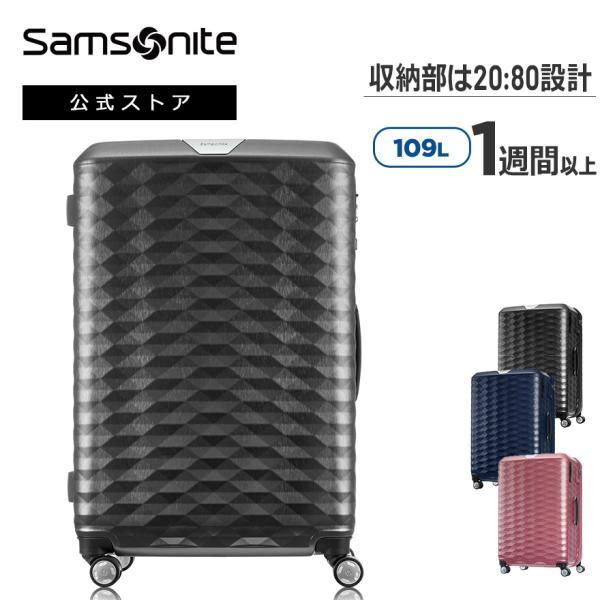 サムソナイト スーツケース 公式 Samsonite Polygon ポリゴン スピナー75 送料無料 1週間以上 4輪 TSA 海外