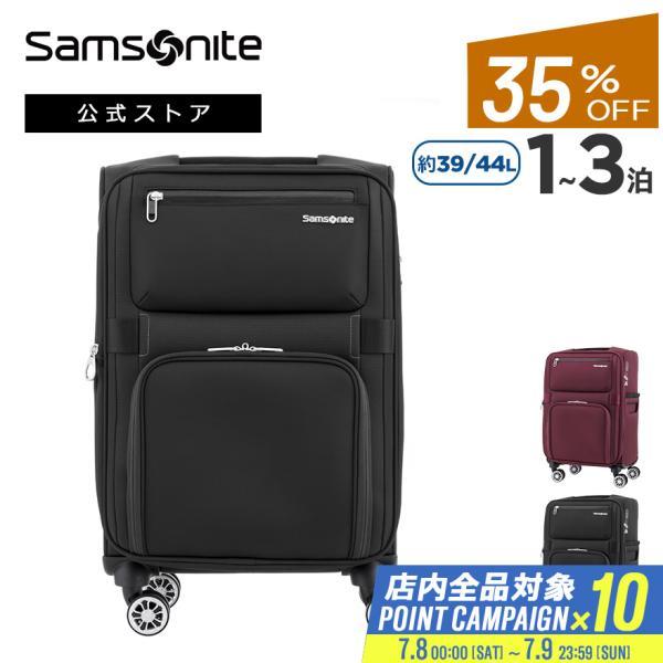 サムソナイト スーツケース 公式 小型 1〜3泊 Samsonite セール アウトレット価格 Momentus モメンタス・スピナー55 EXP 機内持ち込み 4輪 TSA