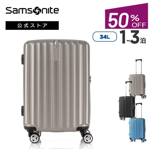 サムソナイト 公式 スーツケース Samsonite セール アウトレット価格 Enow エナウ スピナー75 エキスパンダブル 送料無料 1週間以上 4輪 TSA 海外