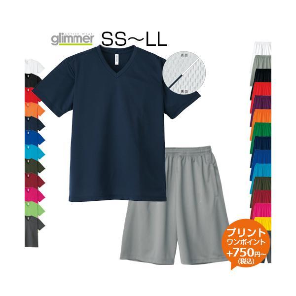 上下セット SS〜LL ドライVネックTシャツ+ハーフパンツ オリジナルプリント対応 UVカット 軽い 涼しい Tシャツ 半袖