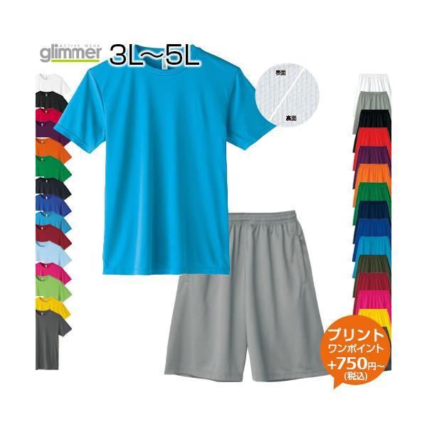 上下セット 大きいサイズ 3L-5L ドライ半袖Tシャツ+ハーフパンツ オリジナルプリント対応 UVカット 軽い 涼しい メッシュ 吸汗速乾