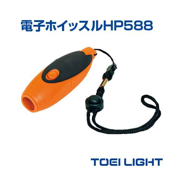 電子ホイッスルHP588 (ホイッスル) TOEI LIGHT(トーエイライト) 体育 陸上 野球 サッカー フットサル グランド 球技 運動会 笛 ホイッスル 電子ホイッスル