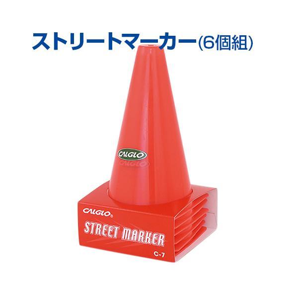 ストリートマーカー6個組 ファミリースポーツ SAKURAI(サクライ) コーン ストリートマーカー グッズ ファミリー トレーニンググッズ レクレーション ゲーム