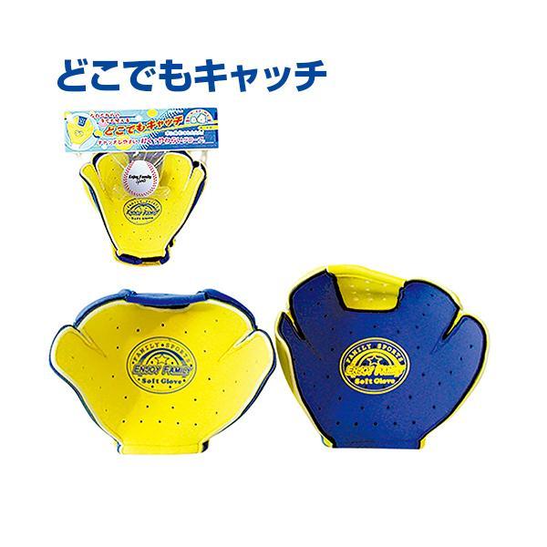 どこでもキャッチ ファミリースポーツ SAKURAI(サクライ) トレーニンググッズ 自主練習 上達のコツ グッズ グラブ 左右用