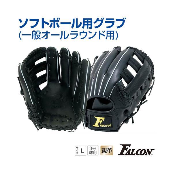 ソフトボール一般用 オールラウンド用 (ソフトボール) 野球 SAKURAI(サクライ) トレーニンググッズ レディース 左右 Lサイズ 3号球用