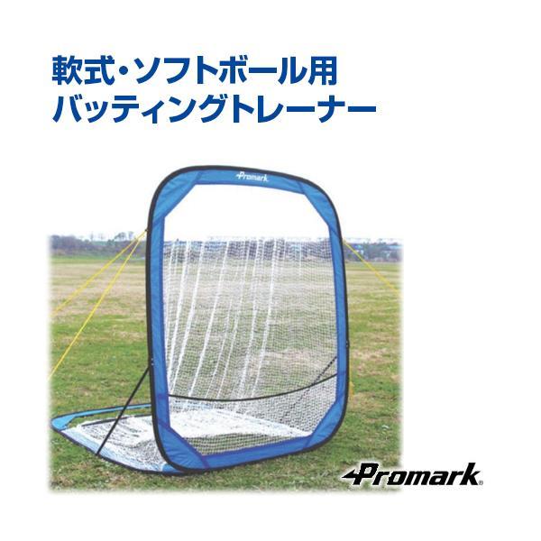 軟式・ソフトボール用 バッティングトレーナー 野球 SAKURAI(サクライ) トレーニンググッズ グッズ バッティング ネット
