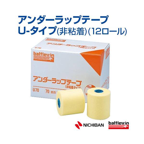 NICHIBAN(ニチバン) バトルウィンTM アンダーラップテープ U-タイプ(非粘着)(U70) (アンダーラップ) 箱売り 非伸縮 予防 大会 練習