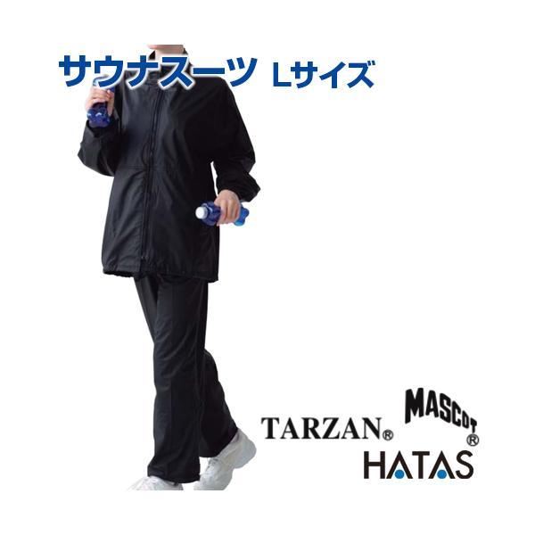 サウナスーツ Lサイズ TARZAN(MASCOT) (サウナスーツ) (HATAS) サウナスーツ 上下セット 上下組 トレーニング ウォーミングアップ 新陳代謝