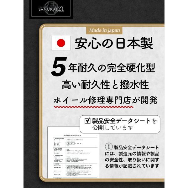 ガラスコーティング サムライ ゼットワン|samurai-z1|04
