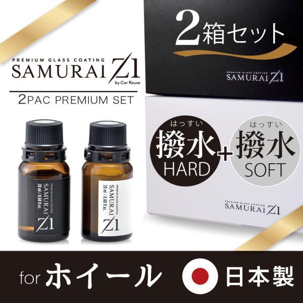 ガラスコーティング剤 サムライゼットワン【撥水ハード撥水ソフトセット】完全硬化型 日本製 MADE IN JAPAN|samurai-z1