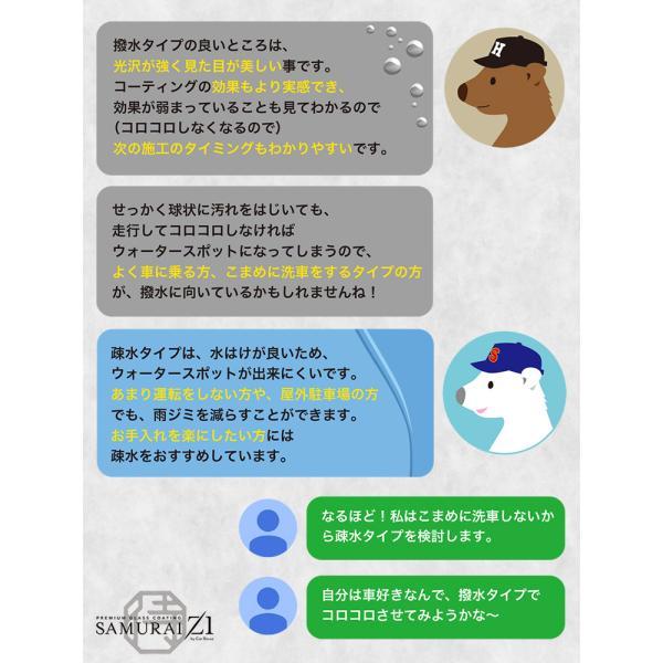 ガラスコーティング剤 サムライゼットワン【撥水ハード撥水ソフトセット】完全硬化型 日本製 MADE IN JAPAN|samurai-z1|11